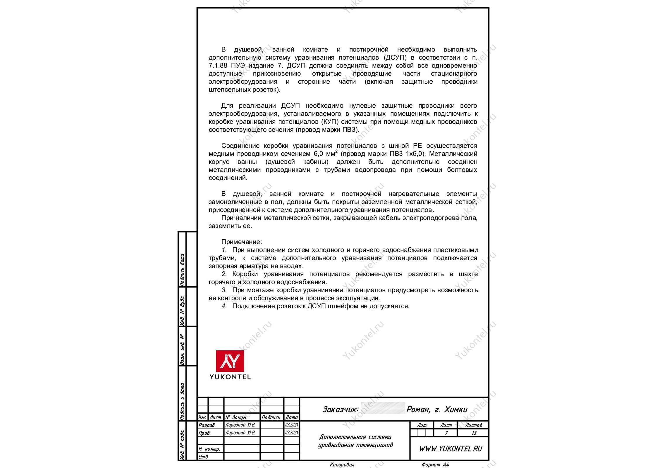 проект-электрощита-чдом-Химки-(12)