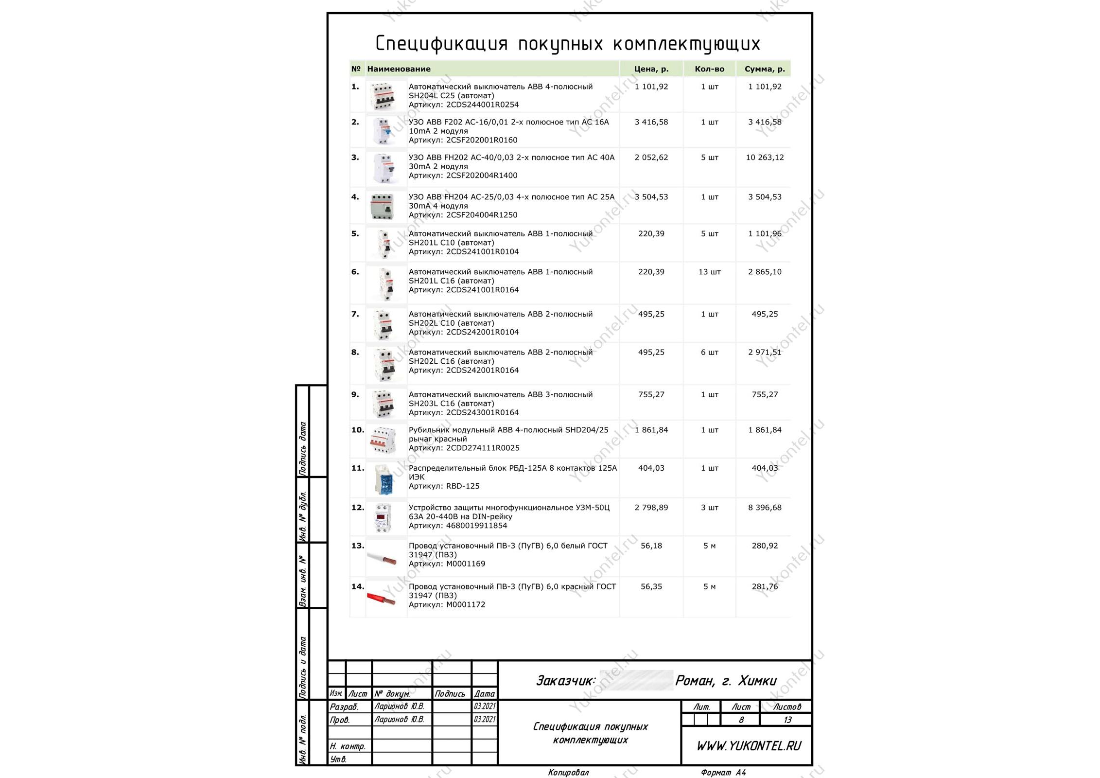 проект-электрощита-чдом-Химки-(14)