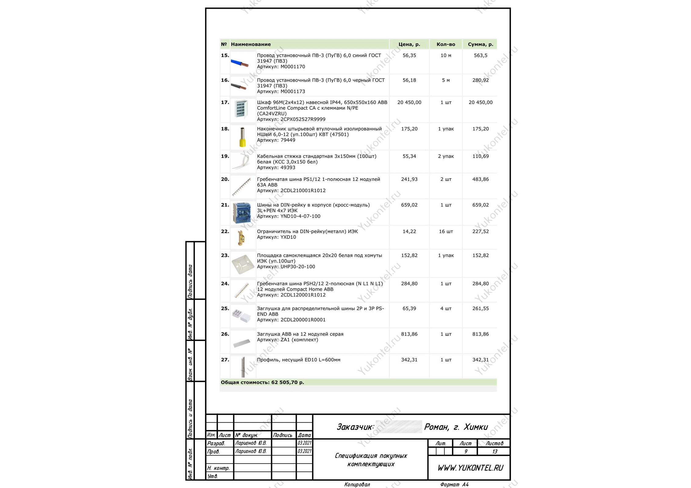 проект-электрощита-чдом-Химки-(16)