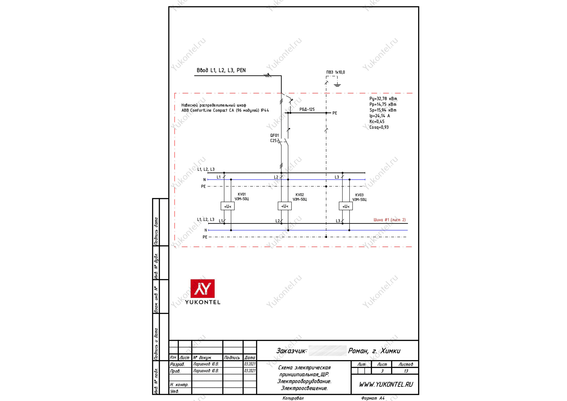 проект-электрощита-чдом-Химки-(5)