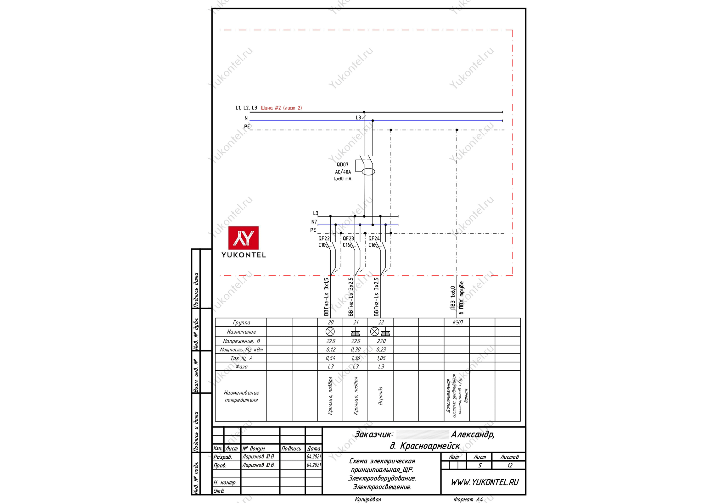 проект электрощита чдом Красноармейск