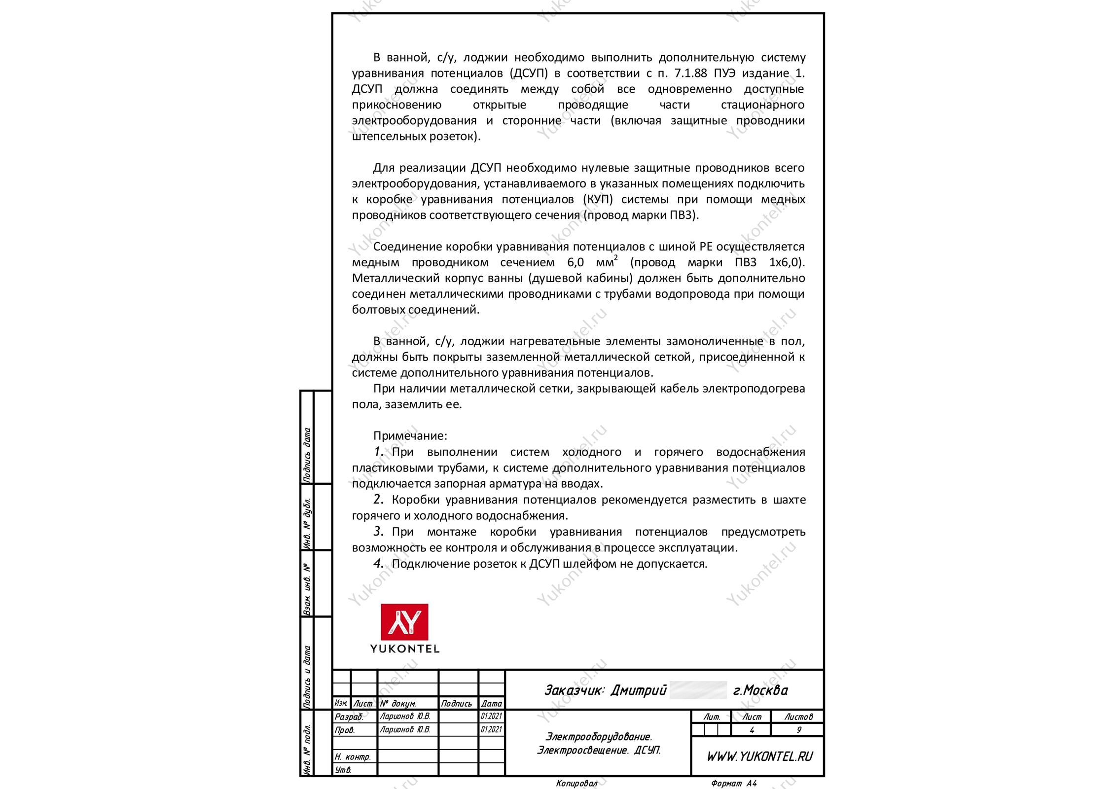 проект электрощита для квартиры Москва