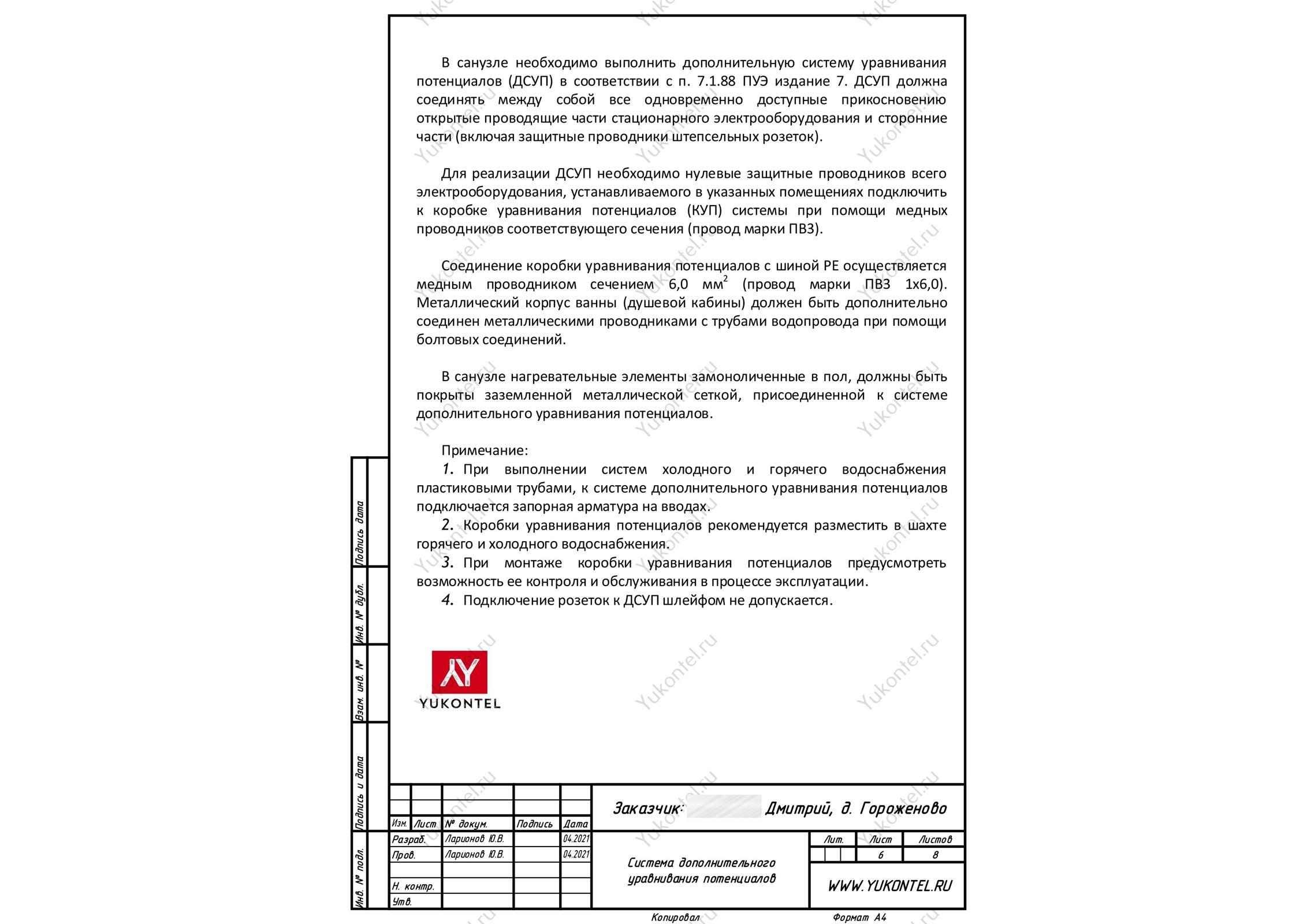 проект электрощита чдом Гороженово