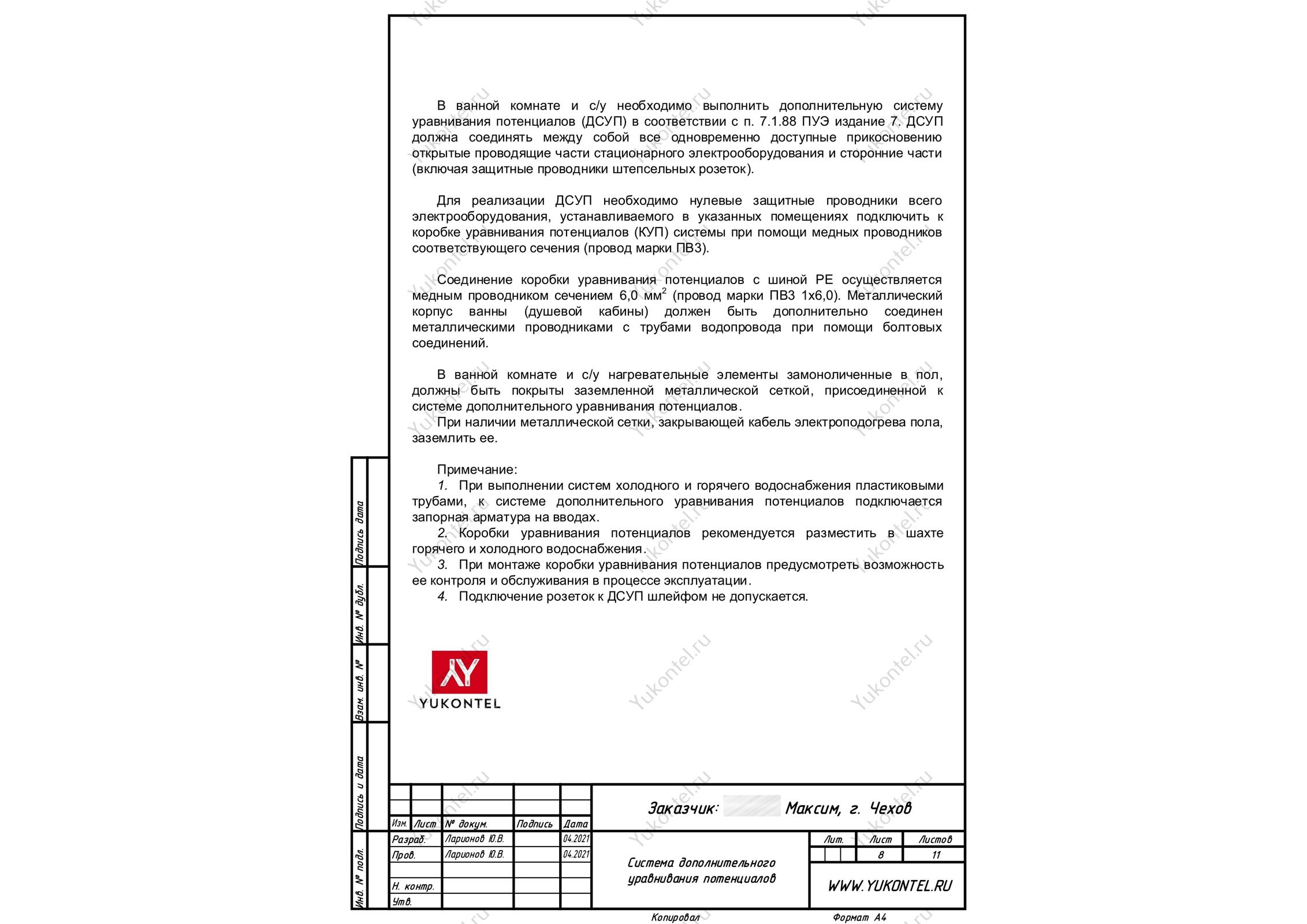 проект электрощита чдом Чехов