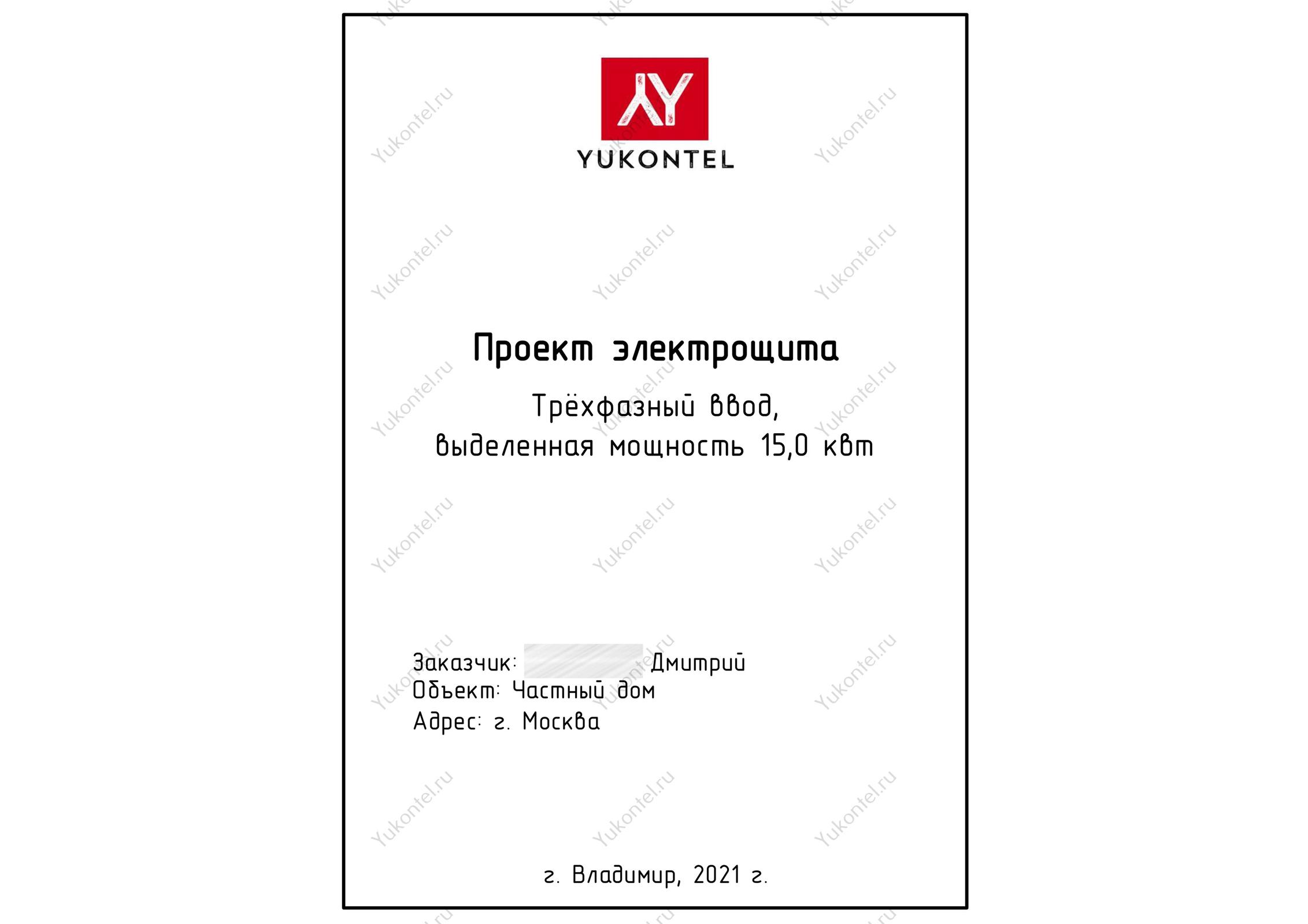 проект электрощита чдом Москва