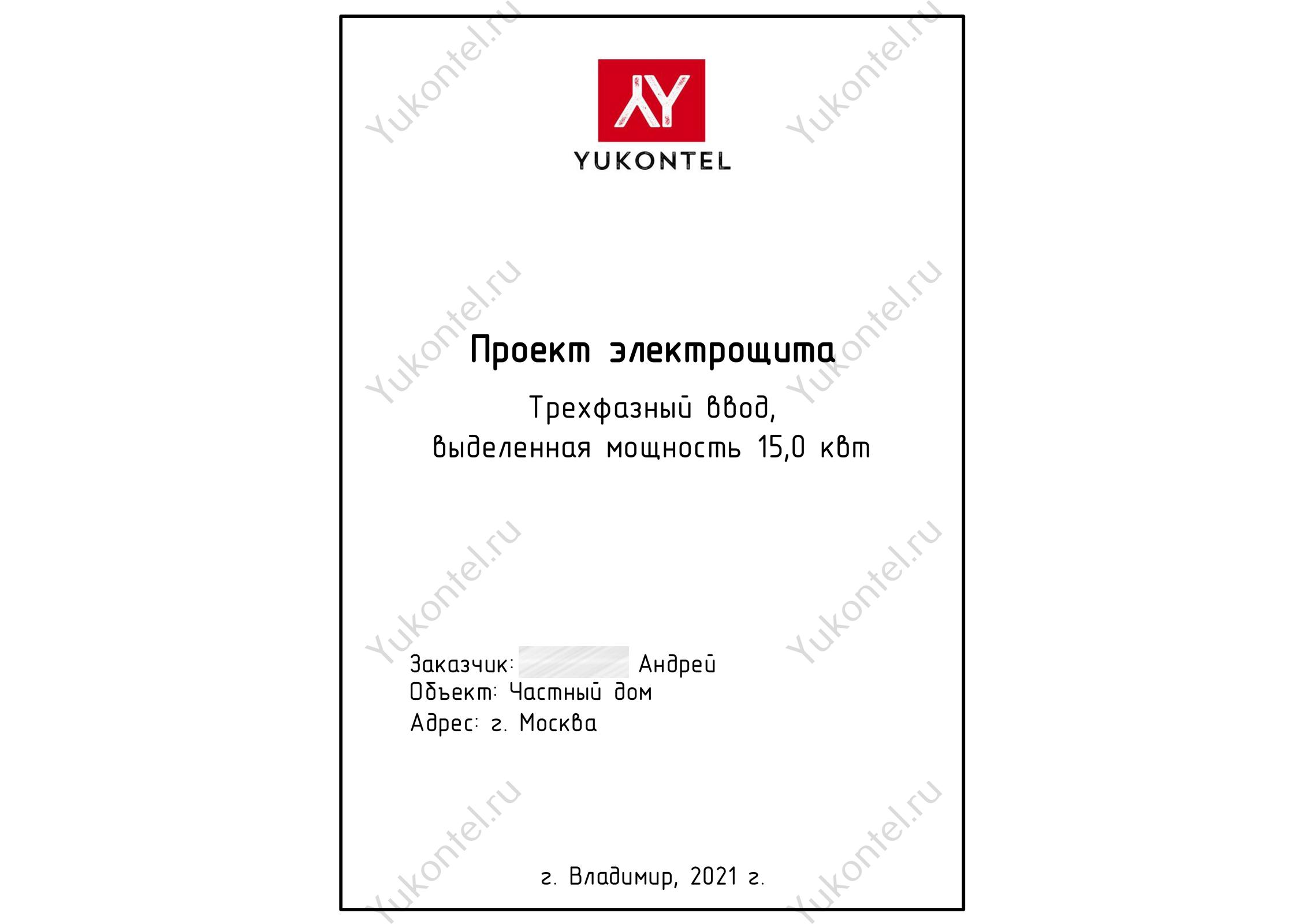 Проект электрощита чдом Москва Юконтел