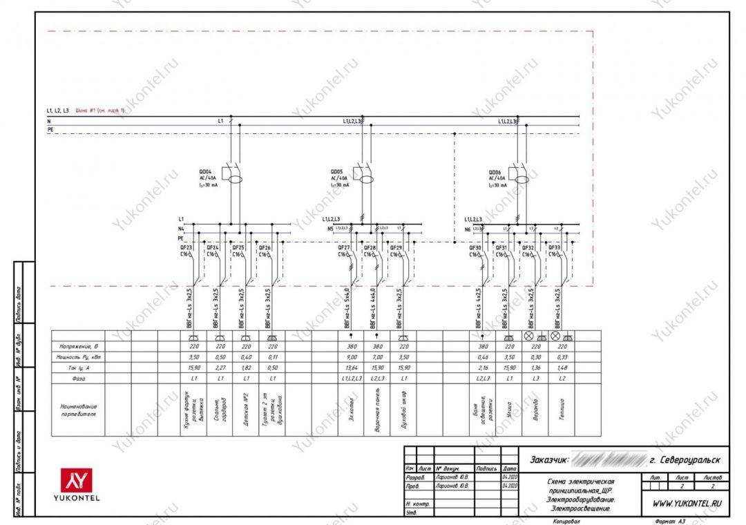 Проект электрики ч-дом Североуральск