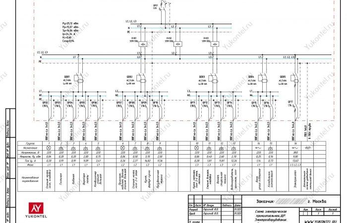 проект электрики частный дом Москва