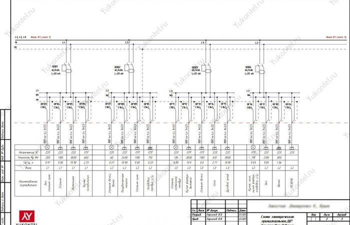 Проект электрики ч-дом Крым