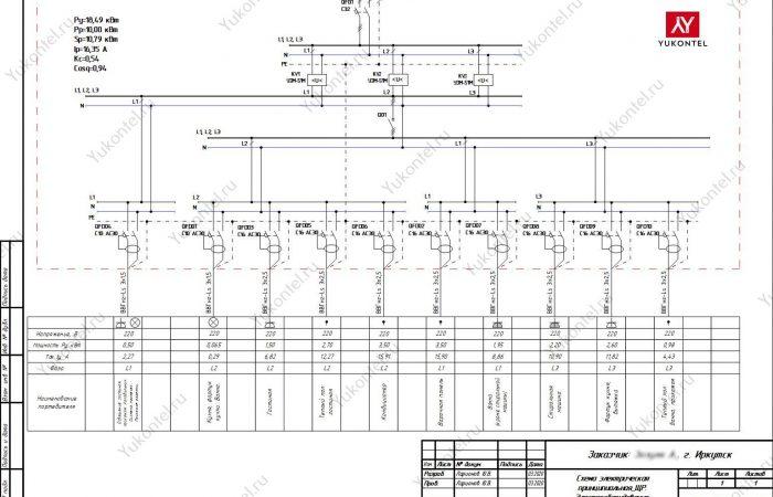 Проект электрики 1к-кв Иркутск