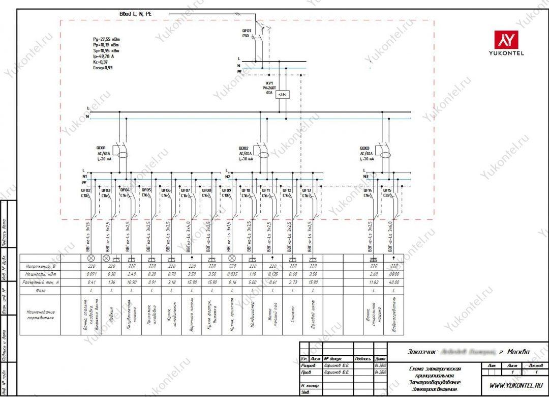 Проект электрики 1к-кв Москва