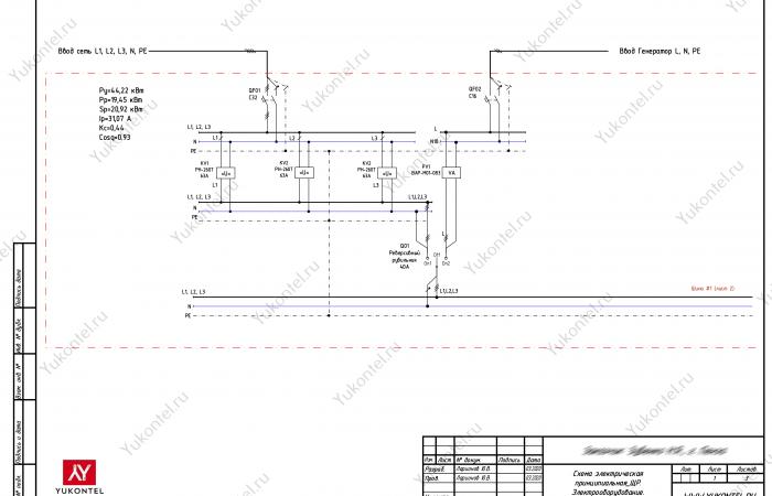 проект электрики ч-дом Пенза