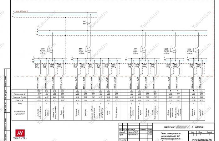 Проект электрики для 4к-кв Тюмень