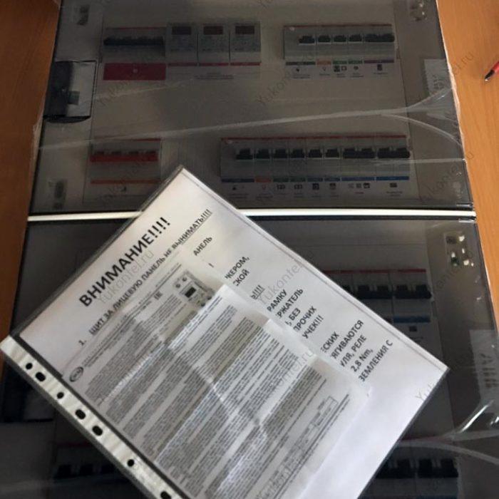 Электрощит 3комн-кв ДНР