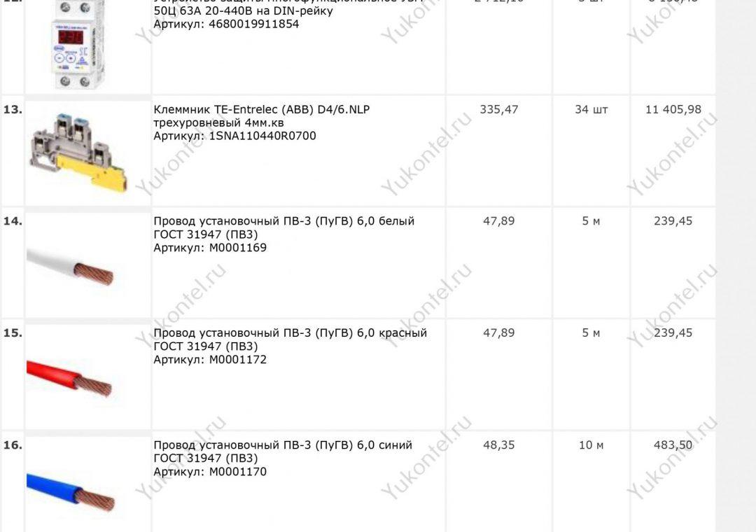 план электрики - Спецификация заказа комплектующих