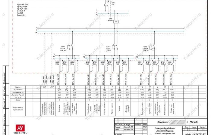 проект электрики - Схема