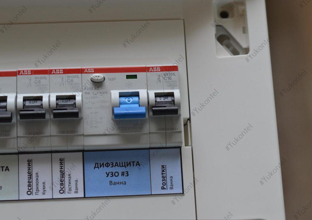Электрощит 1к-кв новостройка